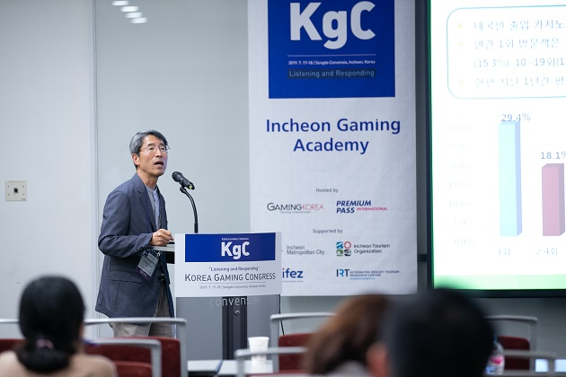2019 KGC Incheon Gaming Academy